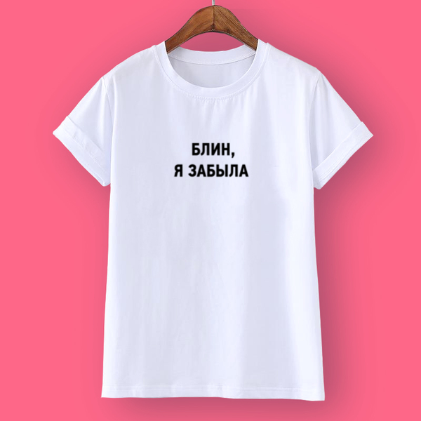 2a9695d2 Женская футболка с принтом или надписью Блин, я забыла — купить в ...