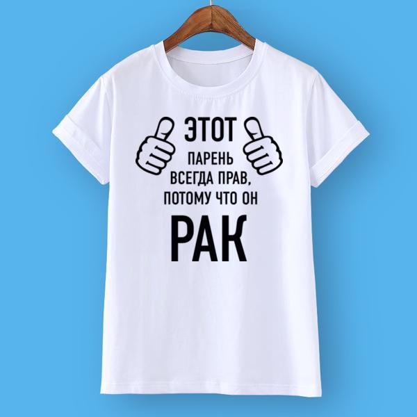 ff10f97aeab Мужская футболка с принтом или надписью Этот парень всегда прав ...