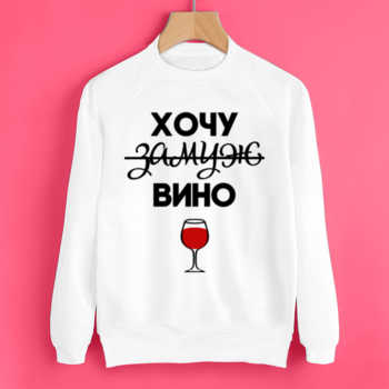 Свитшот Хочу замуж вино