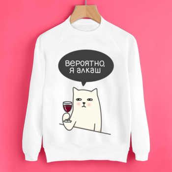 Свитшот Кот и вино