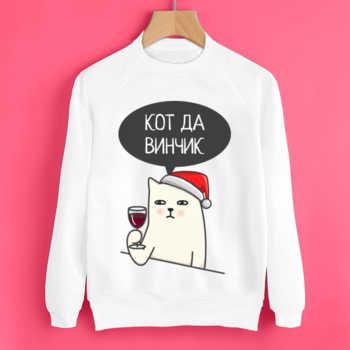 Свитшот Кот да винчик (Новый год)