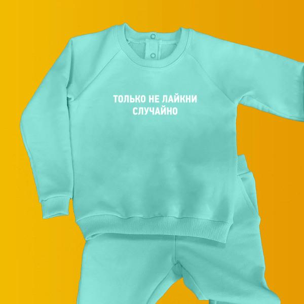 Костюм детский с принтом или надписью Только не лайкни случайно ... 764407bebf77e