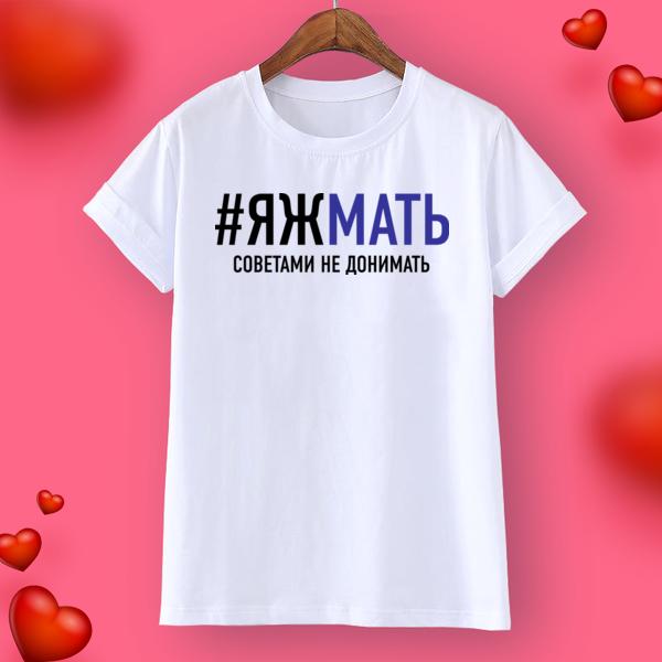 7597f449010d Женская футболка с принтом или надписью #ЯЖМАТЬ Советами не донимать ...